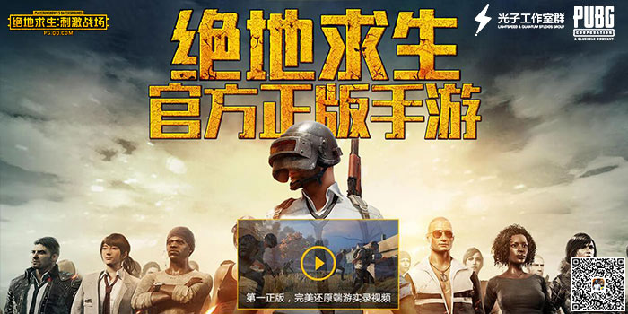 Top 13 Pubg Wallpapers In Full Hd For Pc And Phone: 《绝地求生:刺激战场 》首测版本截图_游戏_美桌网